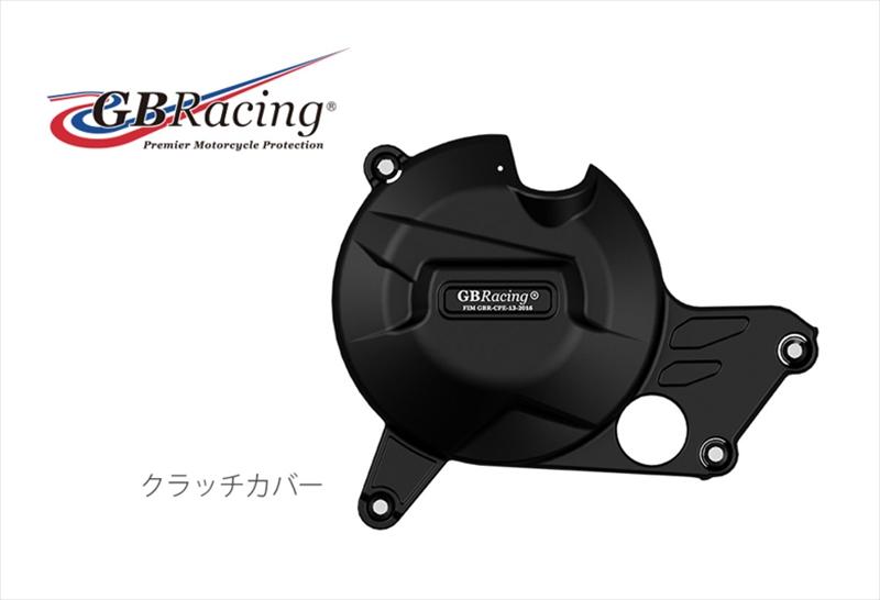 バイク用品 吸気系 エンジンGBRACING ジービーレーシング クラッチカバー V-Strom650 17-19 SV650 15-19EC-SV650-2015-2-GBR 5053033014082取寄品 セール