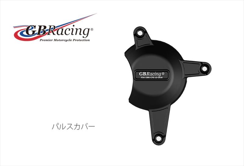 バイク用品 吸気系 エンジンGBRACING ジービーレーシング パルスカバー VFR400R(NC30) RVF400(NC35)EC-VFR400-NC30-3 5053033014327取寄品 セール