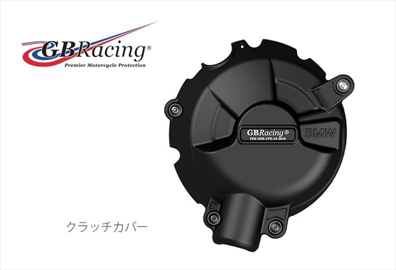 バイク用品 吸気系 エンジンGBRACING ジービーレーシング クラッチカバー BMW S1000RR 19-EC-S1000RR-2019-2 5053033014341取寄品 セール