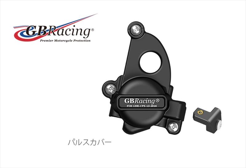 バイク用品 吸気系 エンジンGBRACING ジービーレーシング パルスカバー BMW S1000RR 19-EC-S1000RR-2019-3 5053033014358取寄品 セール
