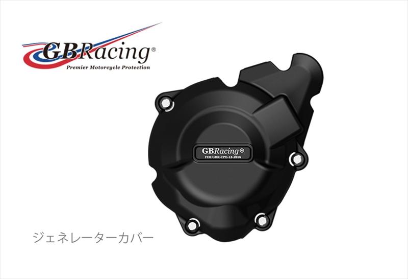 バイク用品 吸気系 エンジンGBRACING ジービーレーシング ジェネレーターカバー Ninja1000 Z1000 11-19EC-Z1000SX-2016-1 5053033014464取寄品 セール