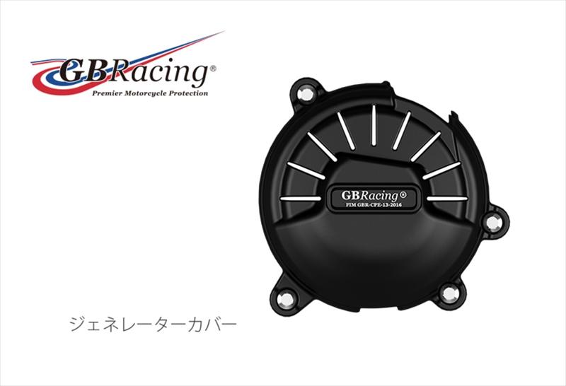 バイク用品 吸気系 エンジンGBRACING ジービーレーシング ジェネレーターカバー DUCATI Panigale V4REC-V4R-2019-1-GBR 5053033014624取寄品 セール