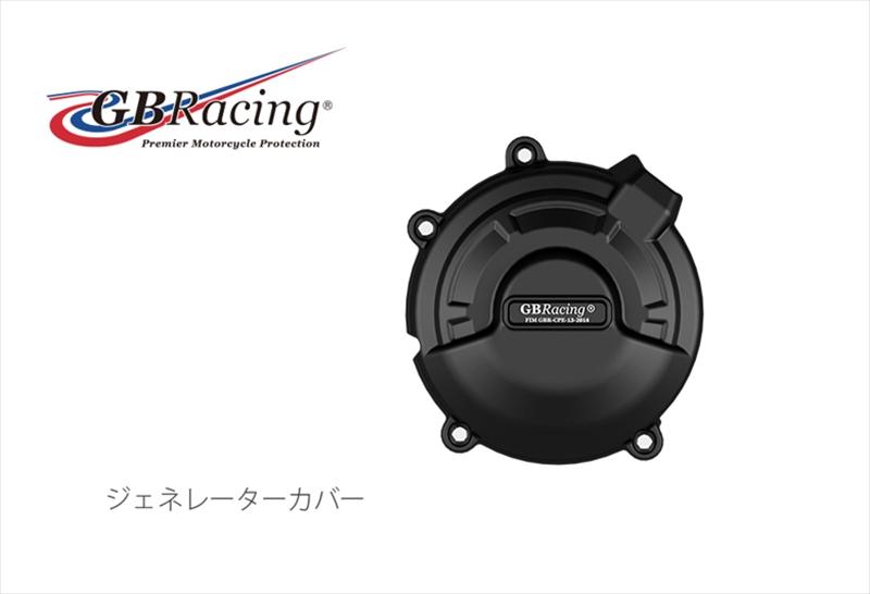 バイク用品 吸気系 エンジンGBRACING ジービーレーシング ジェネレーターカバー CBR400R 19-EC-CBR500R-2019-1 5053033014655取寄品 セール