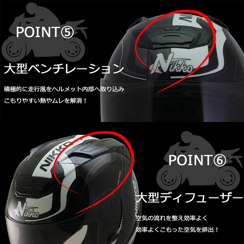 NIKKOHELMETN-805BLACK/WHITEフルフェイスヘルメットバイク蓄光光るヘルメット防寒カッコいいオシャレ