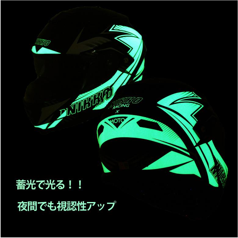 NIKKOHELMETN-902ホワイト/グローグリーンシステムヘルメットバイク蓄光光るヘルメット防寒カッコいいオシャレ