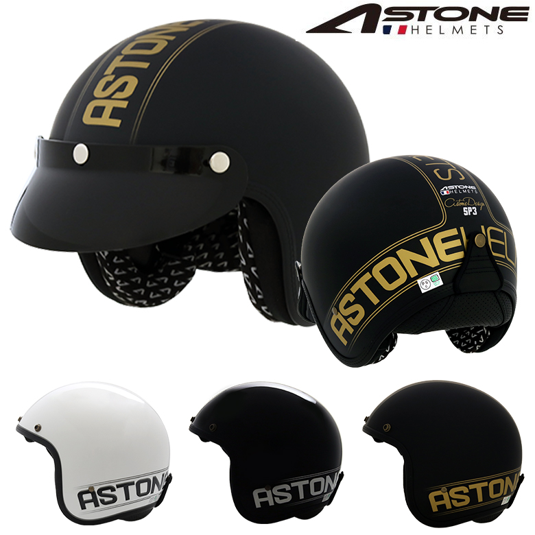 通勤 通学 ツーリング 初心者 おすすめ FRANCE ASTONE デザイン 割り引き 大決算セール ジェットヘルメット かっこいい 388A SP3 おしゃれ バイク用 インナーシールド装備 フランス アストン