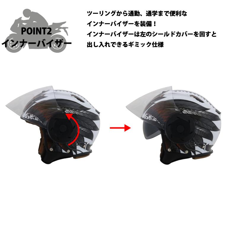 バイクジェットヘルメットインディアンデザインアメリカンストリート系羽フェザー通勤通学ツーリングインナーバイザーカッコいいオシャレ安いNIKKOHELMETN-554WHITE/SILVERINDIANニッコーヘルメットウィング