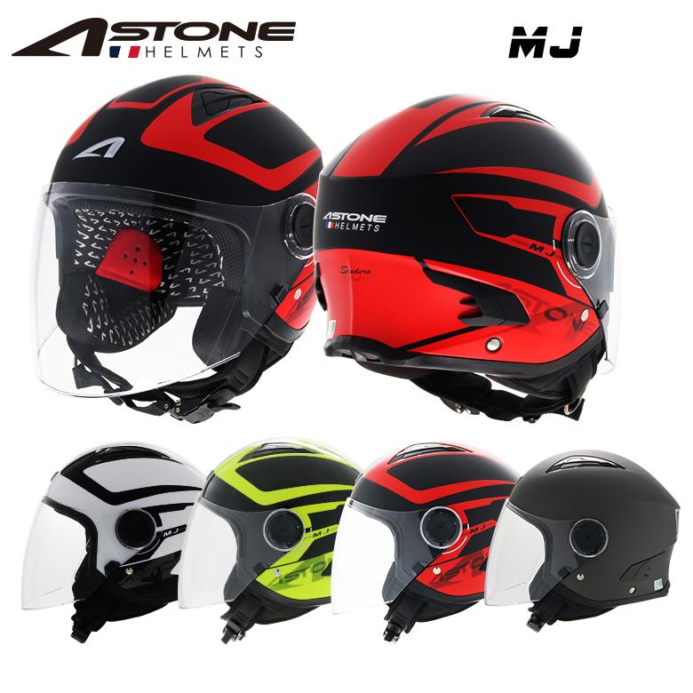 はとやの新商品 フランスデザインアストンヘルメット 在庫入替 新登場 送料無料 ジェットヘルメット ASTONE MJ アストン かっこいい バイク用 フリーサイズ テレビで話題 おしゃれ オープンフェイス フランス