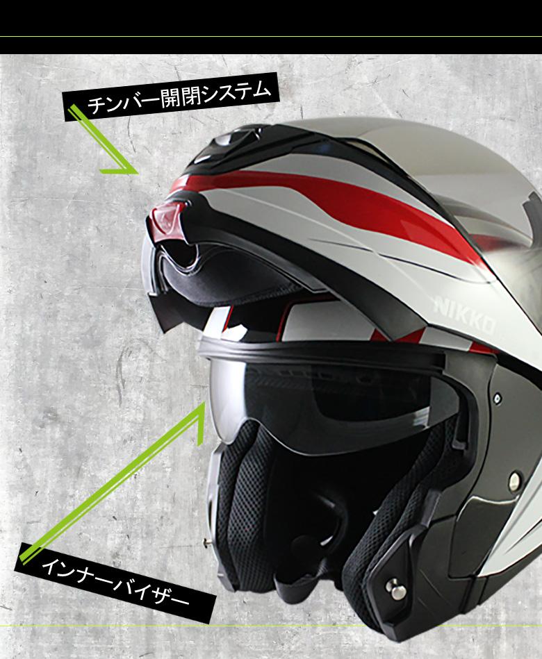 バイクヘルメットグラフィックシステムNIKKO(ニッコー)システムヘルメットN-902#5BLACK/WHITEREDブラックレッド赤シンプルデザインかっこいいクリアシールド