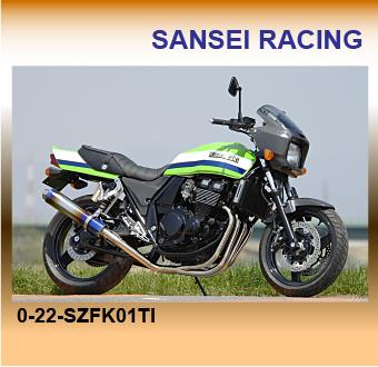 【SANSEI RACING】【サンセイレーシング】ZNIC フルエキゾースト チタン ZRX400 01-08【0-22-SZFK01TI】【送料無料!】