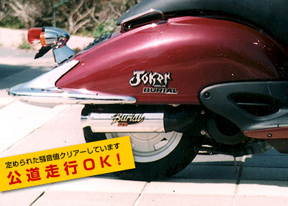 【BURIAL】【ベリアル】【マフラー】【バイク用】リミテッドマフラー JOKER50【H05-06-00】※納期3週間程度
