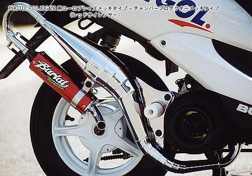 【BURIAL】【ベリアル】【マフラー】【バイク用】ユーロブレイズ 05-JOG ジョグ-ZR チャンバーボディ:Pメッキ ※納期3週間程度