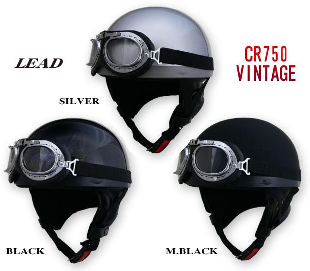 取寄品 ヘルメット 安心の定価販売 即日出荷 ワンタッチ LEAD工業 57-60cm リード工業 フリーサイズ CR750ビンテージ半キャップ