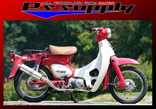 【Ps supply】【ピーズサプライ】【マフラー】インペリアル Honda リトルカブ アルミサイレンサー【送料無料!】