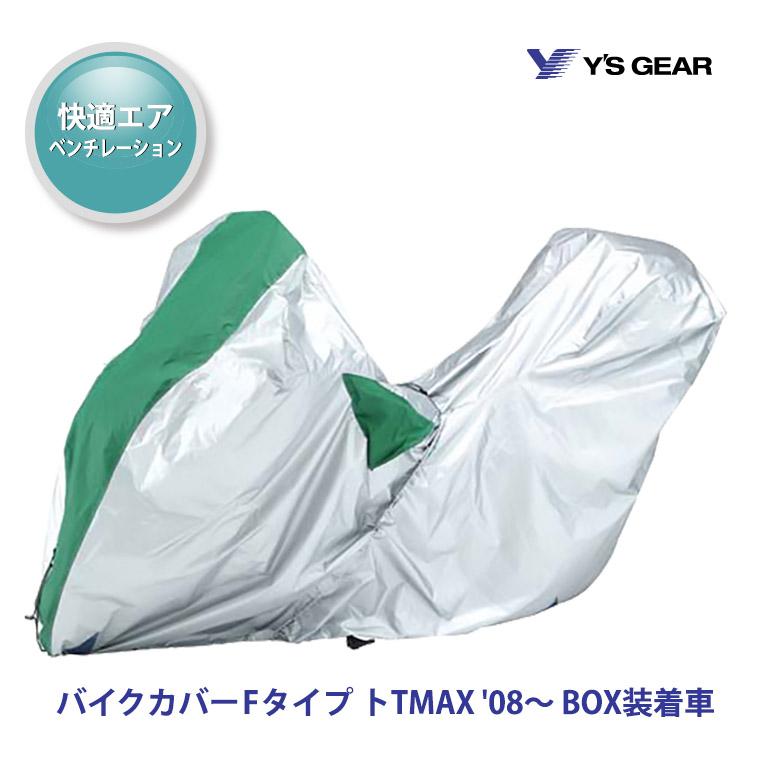 バイク用ワイズギア 盗難抑止車体カバー サイズ  YAMAHA(ヤマハ)ヤマハ バイクカバーFタイプ TMAX '08~ BOX装着車(90793-64388) 90793-64388