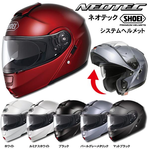 NEOTEC (NewTek) system helmet ■ ■ white discontinued