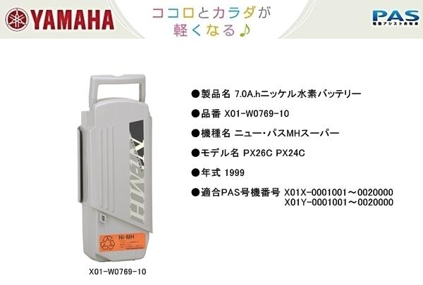 ヤマハ 7.0Ahニッケル水素バッテリー《パス PAS X01-W0769-10 ニューパスMHスーパー》