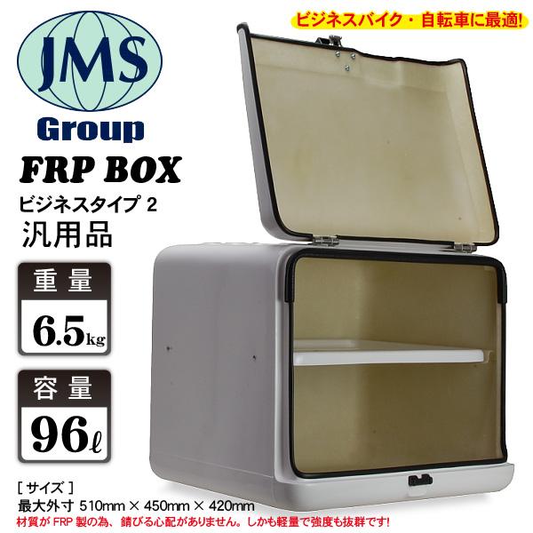 【代引不可】【送料別途】【JMS】【リヤボックス】FRP製ビジネスタイプ2 0B68-0W-VT 汎用品