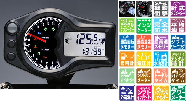 ACEWELL エースウェル 多機能デジタルメーター ACE-6552《スピードメーター バイク用》