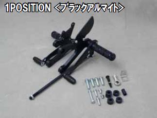 【WRS】【ダブルアールズ】1ポジション バックステップ ブラックアルマイト NSR250R 90-【0-45-WK1201】【送料無料】