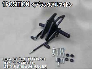 【WRS】【ダブルアールズ】1ポジション バックステップ ブラックアルマイト CB400SF VTEC/SPEC II/III【0-45-WK1414】【送料無料】