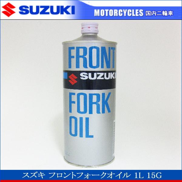 有库存/铃木/前轮叉油/kayaba 15G/1L/99000-99044-15G