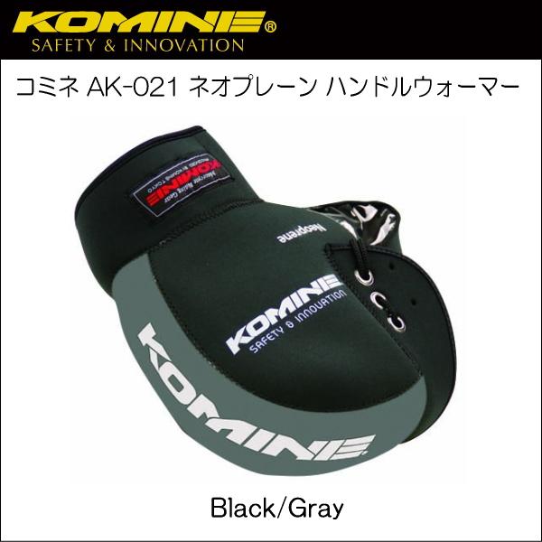 AK-021 ネオプレーンハンドルウォーマー handle covers 09-021