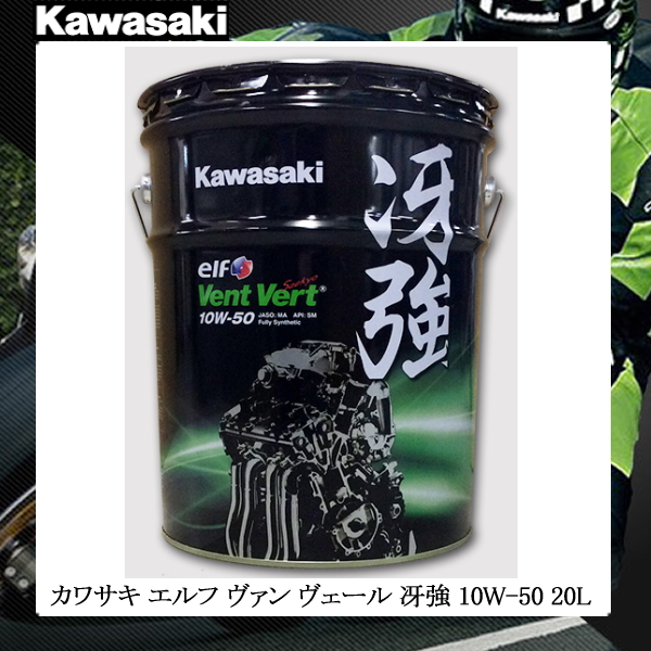 在庫あり/カワサキ ヴァン ヴェール 冴強 20L 10W-50 《カワサキエルフ ペール缶 Kawasaki Vent Vert J0ELF-K012 4サイクルオイル》