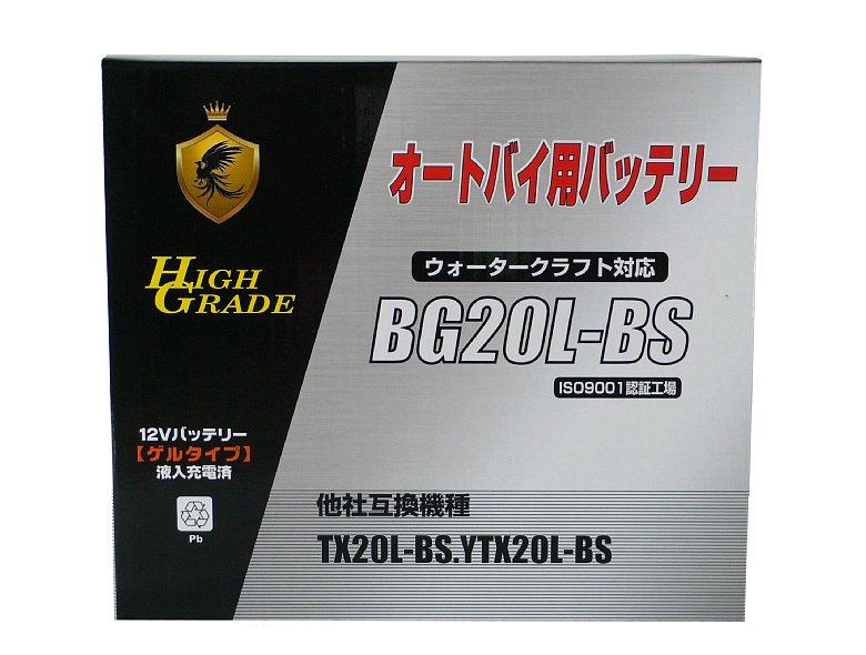 オートバイ用バッテリー/BG20L-BS/互換/YTX20L-BS/ゲルタイプ/液入充電済