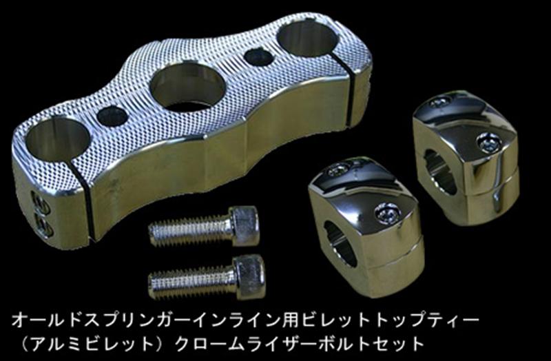 バイク用品 外装NACELL ナセル トップティー ライザー付 アルミビレット オールドスプリンガーインライン 4548916345410取寄品 セール