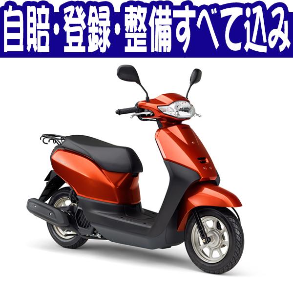 【諸費用コミコミ特価】17 HONDA TACT BASIC ホンダ タクト・ベーシック 【はとやのバイクは乗り出し価格!全額カード支払OK!】