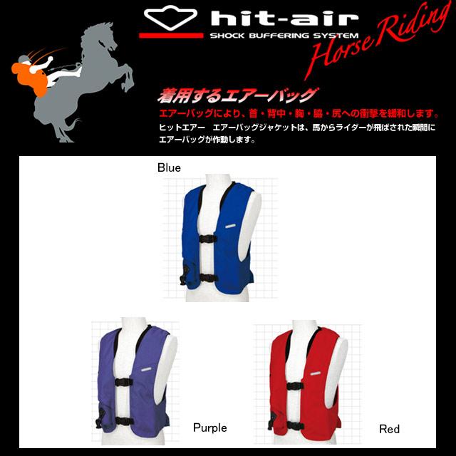 乗馬用/hit-air/ヒットエアー/SV-2/ブルー/一体型エアバッグ・ハーネスタイプ/最軽量モデル/ベスト/ジャケット