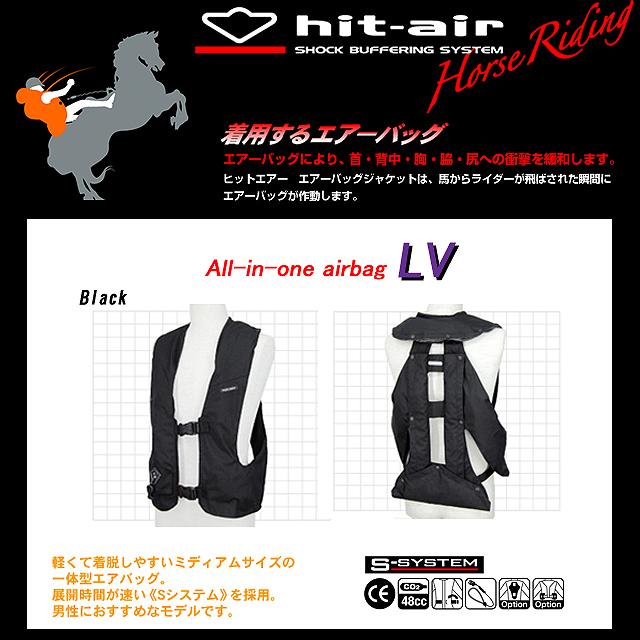 乗馬用/hit-air/ヒットエアー/LV/ブラック/一体型エアバッグ・ハーネスタイプ/使いやすいミディアムサイズ/ベスト/ジャケット
