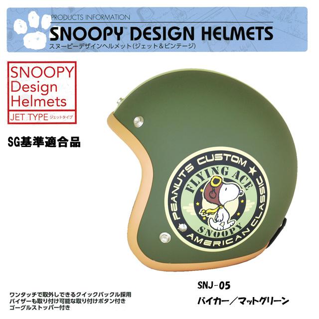 【アークス】【スヌーピー】スヌーピーデザインヘルメット 【SNJ-05】