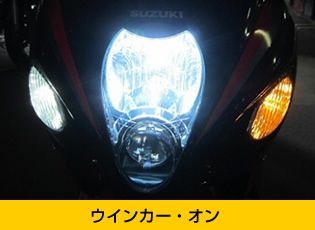 バイク用品 電装系オダックス ODAX Wポジション デイライトキット WH YL GSX1300R 08-16OXS-1303FFK-WY 4548916545933取寄品