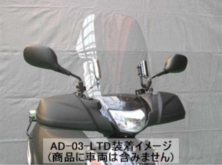 取寄品 ADDRESS AFブランド 防寒 防風 旭風防 ウインドシールド AD-03-LTD UZ125ZK9》 シールド スクーターシリーズ バイク用 オンラインショップ UZ125ZK7- 《ADDRESS 記念日 アドレスV125Gリミテッド