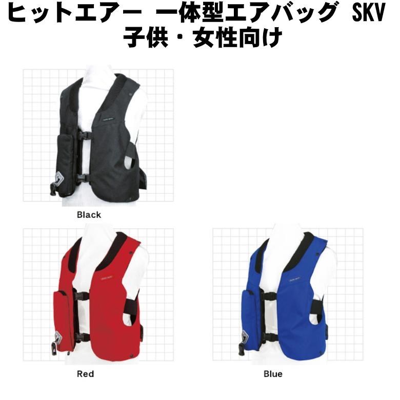 取寄品 エアバッグ 安全 安心 バイク用 hit-air ヒットエアー 女性向け 高品質 キッズ 子供 一体型エアバッグ SKV ジャケット ベスト 100%品質保証