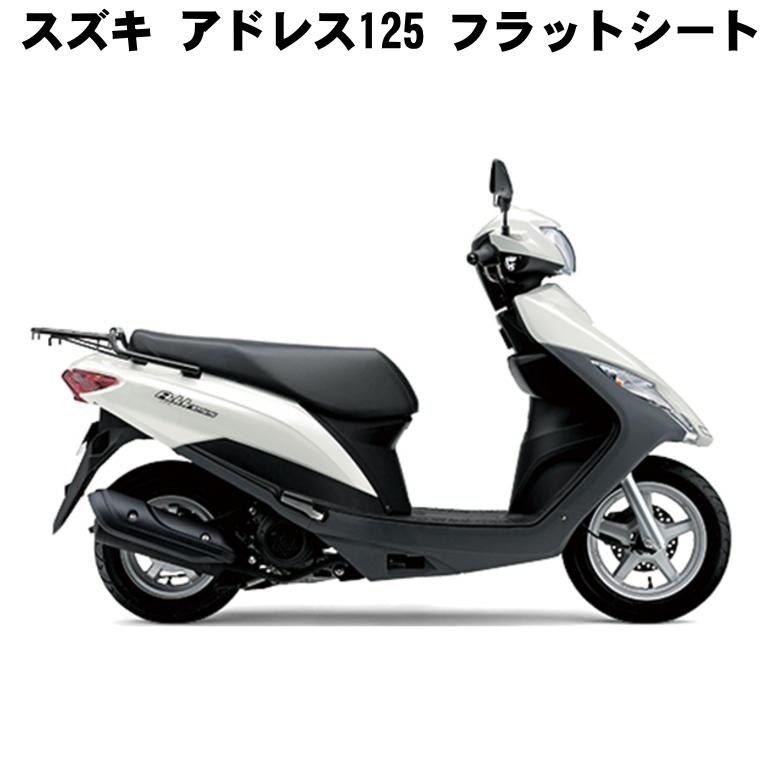 【諸費用コミコミ特価】18 SUZUKI Address125 Flat Sheet スズキ アドレス125 フラットシート仕様
