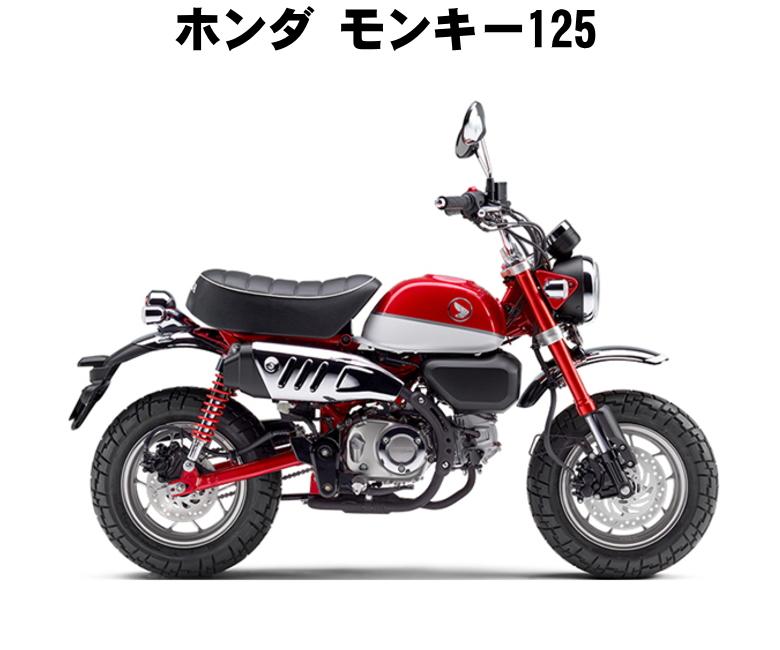 【諸費用コミコミ特価】18 HONDA Monkey125 ホンダ モンキー125