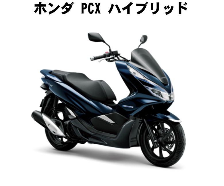 【諸費用コミコミ特価】18 HONDA PCX HYBRID ホンダ PCX ハイブリッド【受注生産車】