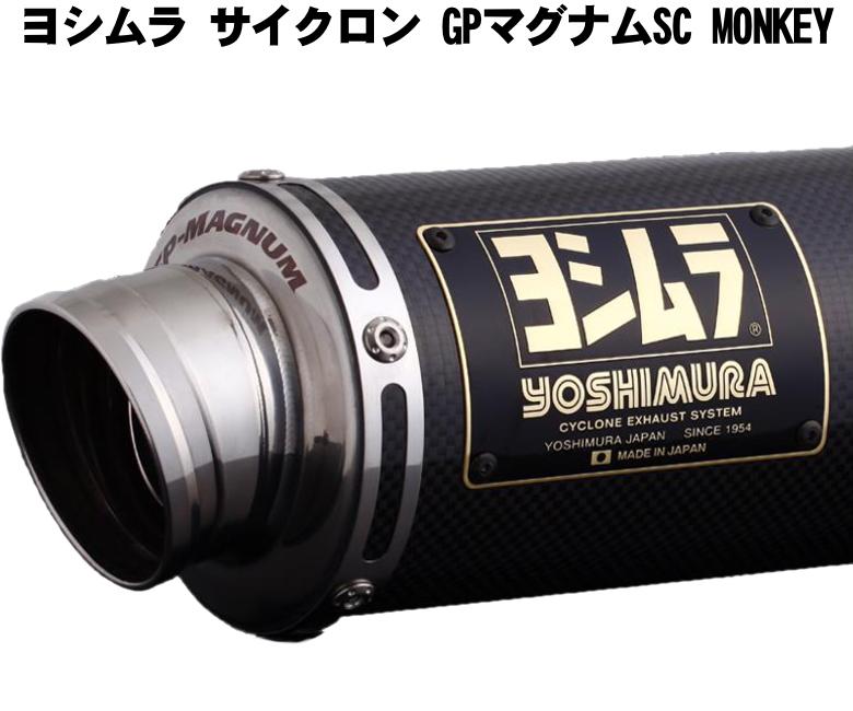 ヨシムラ サイクロン GPマグナムSC MONKEY 《ヨシムラジャパン 110-401-5U90》