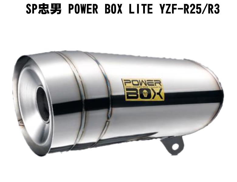 SP忠男 POWER BOX LITE YZF-R25/R3 《スペシャルパーツタダオ YZ2-PB-04》