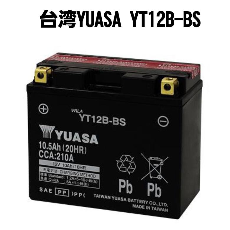台湾YUASA YT12B-BS 新商品!新型 バイク用バッテリー 密閉型 《台湾ユアサ タイワンユアサ 銀振不可》 代引 液入充電済 別倉庫より直送のため同梱不可 激安 カード決済限定