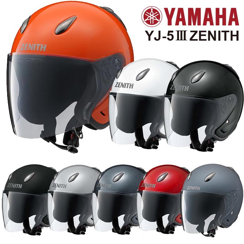 在庫あり/ヤマハジェットヘルメット/YJ-5III/YJ-5-3 ZENITH/ゼニス/希少在庫