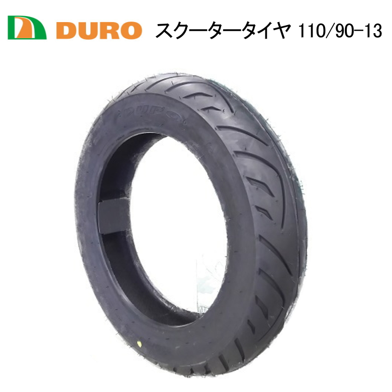 スクーター タイヤ交換 デュロ スクータータイヤ 110 90-13 人気急上昇 56P デューロ 安心の理由は純正部品採用実績とダンロップとの長期提携工場契約有り 新発売 DM1060 TL DURO