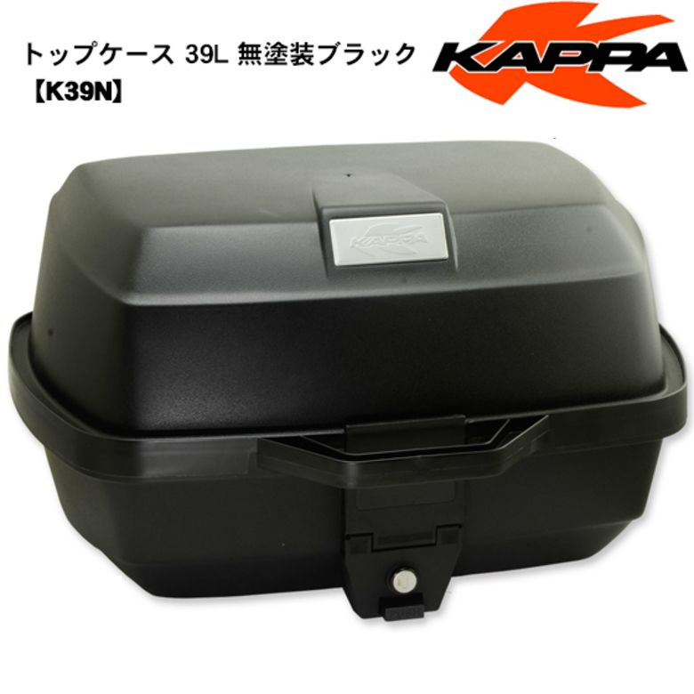 リアボックス GIVIと並ぶイタリアのトップブランド リアボックスKAPPA カッパ トップケース ブラック 39L E20N と同等品 おトク 68023 K39N ビジネスバッグも入れやすい四角タイプ 高品質新品 GIVI