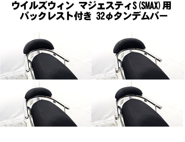 【Yamaha】【ヤマハ】【WirusWin】【ウイルズウィン】【Majesty S】【マジェスティ S】【マジェスティS(SMAX)用 バックレスト付き 32φタンデムバー ブライアントタイプ/エレガントタイプ】
