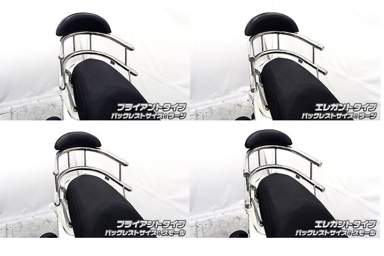 【Yamaha】【ヤマハ】【WirusWin】【ウイルズウィン】【Majesty S】【マジェスティ S】【マジェスティS(SMAX)用 バックホールドタンデムバー ブライアントタイプ/エレガントタイプ】【送料無料】