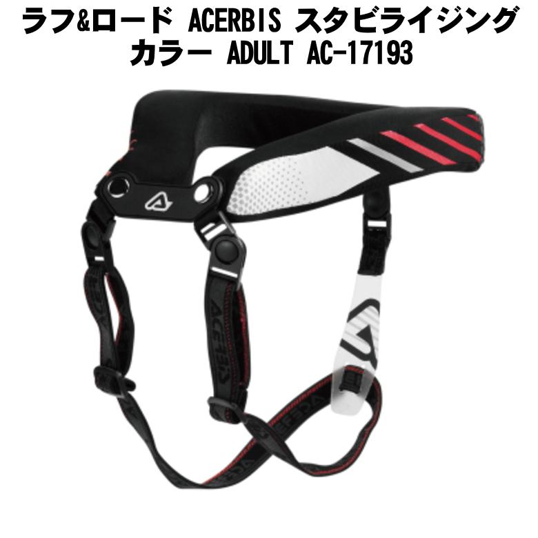 【ラフ&ロード】【ROUGH&ROAD】【ACERBISスタビライジングカラーADULT】AC-17193