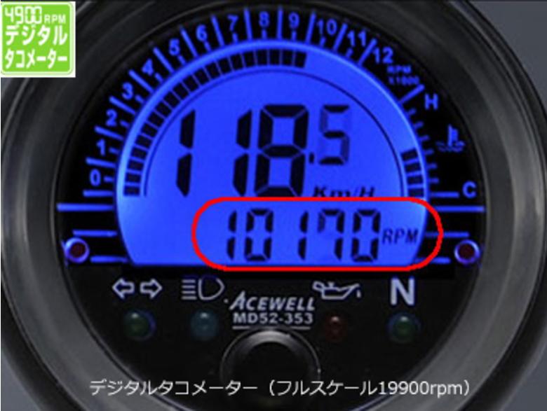 スーパーセールACEWELL エースウェル 多機能デジタルメーターMD052-253シリーズ MD-052-253《スピードメーター バイク用》